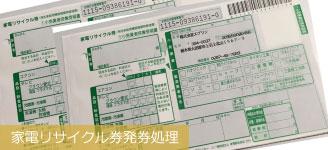 家電リサイクル券発券処理
