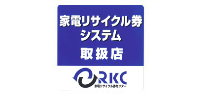 家電リサイクル券取扱店