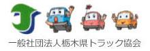 一般社団法人 栃木県トラック協会