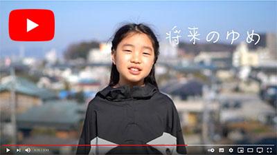 エヅリンはとちぎの子どもたちの未来を応援しています